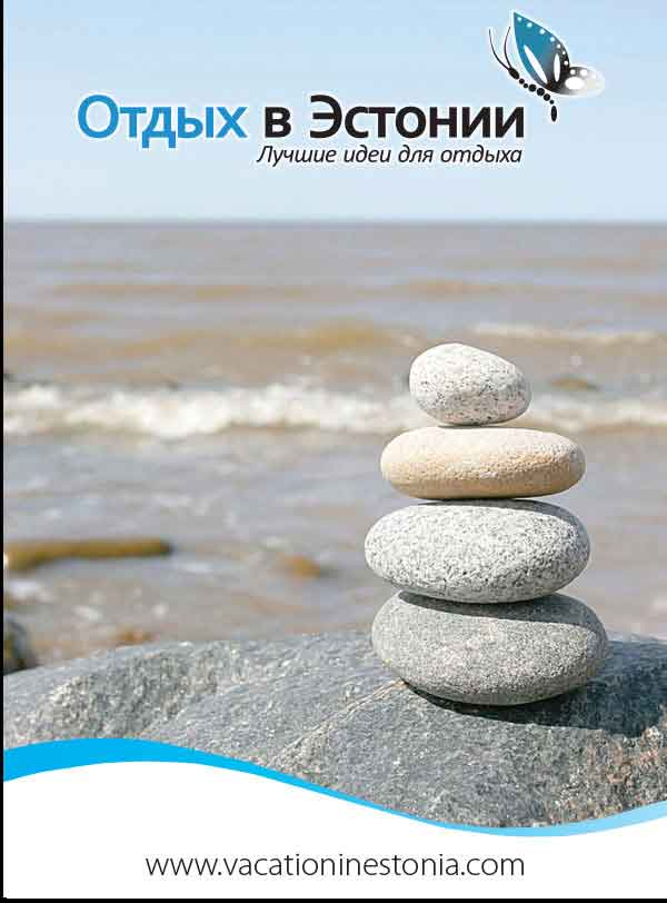 Puhkus Eestis messi raamat 2012)
