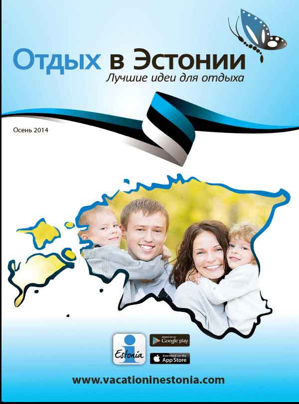 Puhkus Eestis messi raamat 2014