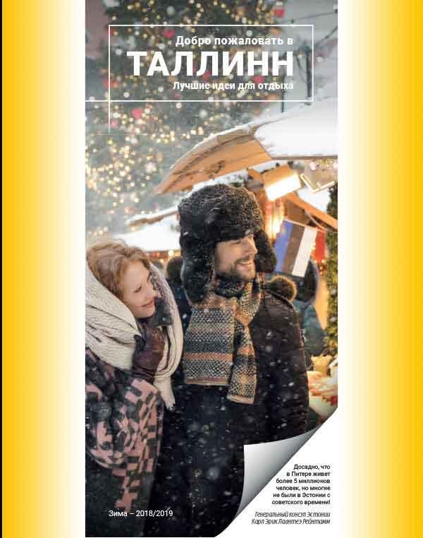Tere tulemast Tallinna